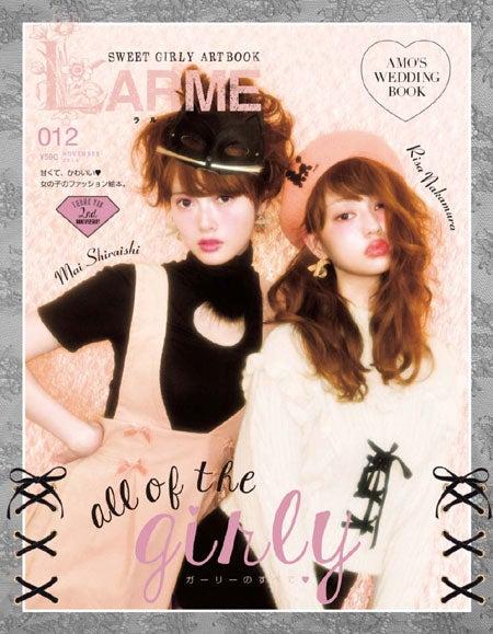 「LARME」012(徳間書店、2014年9月17日発売)通常版(表紙:白石麻衣、中村里砂)
