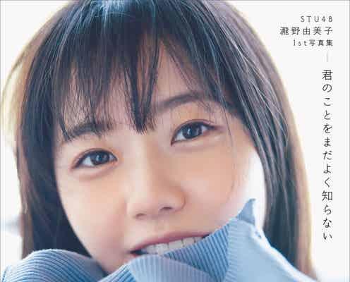 STU48瀧野由美子、柔らかく微笑む表情が最高にキュート 1st写真集タイトル&表紙解禁