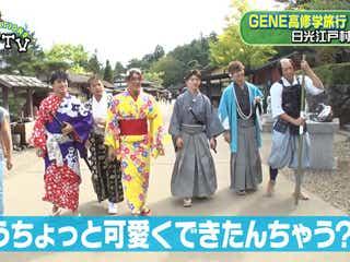 """GENERATIONS、""""江戸コスプレ""""で胸キュン披露 関口メンディーがミラクル起こす"""