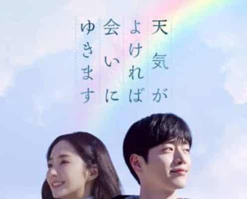 パク・ミニョン&ソ・ガンジュン出演「天気がよければ会いにゆきます」DVDレンタル&配信中
