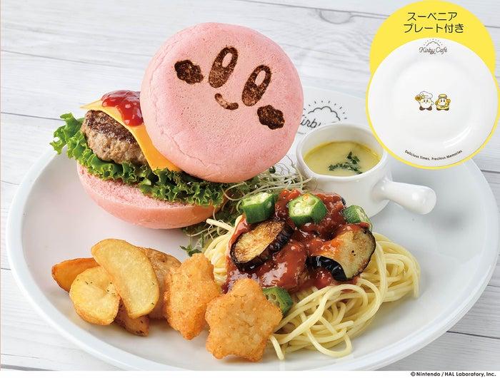 カービィバーガー&季節の野菜のミートパスタプレート2,580円(税別)(提供写真)