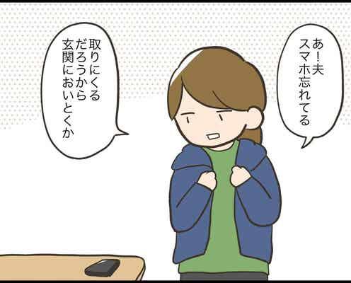 【漫画】アラサー主婦のあるある日記「夫婦揃って忘れっぽい」