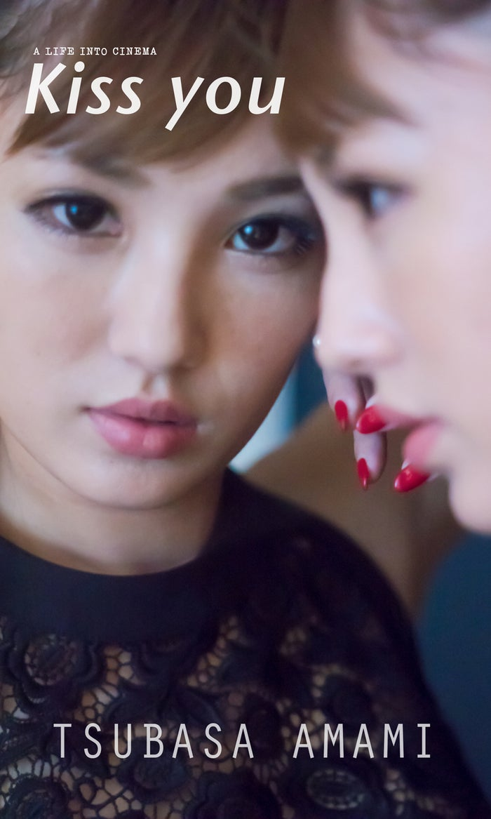 天海つばさ『Kiss you』(C)MUKAI/週刊プレイボーイ
