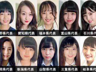 「女子高生ミスコン2018」中部エリアの代表者が決定<日本一かわいい女子高生/SNS審査結果>