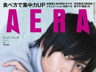 荒牧慶彦、自己分析は「自立したかまってちゃん」 蜷川実花撮影で「AERA」表紙初登場
