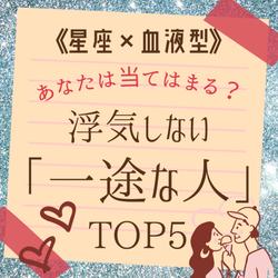 《星座×血液型》浮気しない「一途な人」TOP5