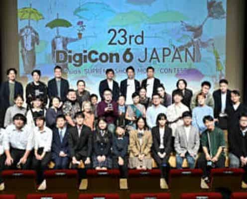 DigiCon6 JAPAN Awards 最優秀作品は矢野ほなみさん作「骨嚙み」に決定!