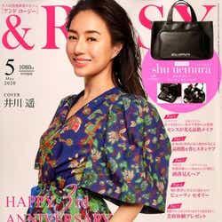 井川遥「&ROSY」2020年5月号(C)Fujisan Magazine Service Co., Ltd. All Rights Reserved.