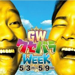 """フジテレビがGWに「クセバラWEEK」開催!キャンペーンキャラクターは""""クセ""""でお馴染みの千鳥"""