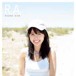 逢田梨香子『R.A.』(C)佐藤裕之/週刊ヤングジャンプ