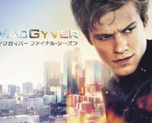 過去の敵や相棒も再登場!『MACGYVER/マクガイバー』ファイナル・シーズンが独占日本初放送