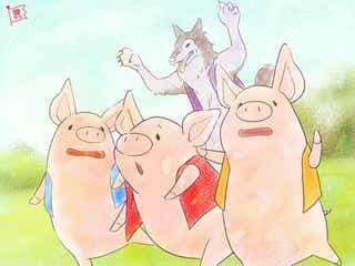 <恋愛傾向診断>三匹の子豚!オオカミに襲われたらどうする?