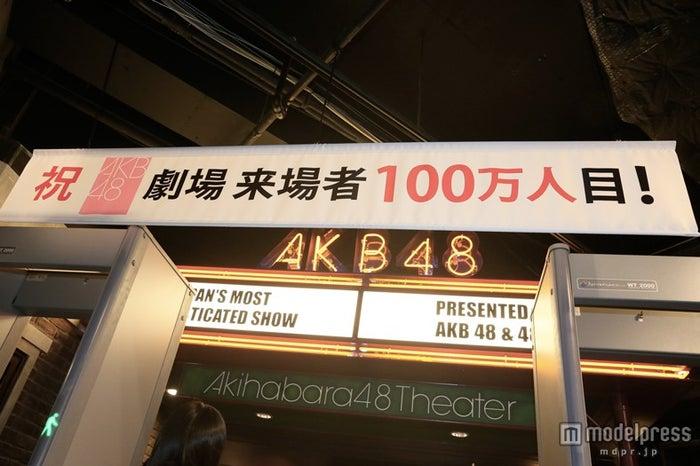 AKB48劇場来場者数100万人突破(C)AKS