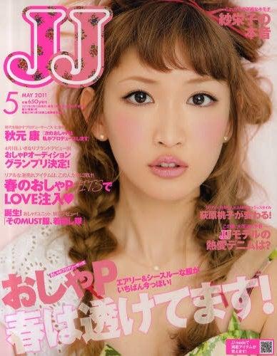 「JJ」5月号(光文社、2011年3月23日発売)表紙:ダルビッシュ紗栄子