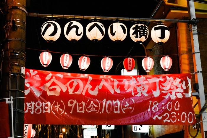 渋谷のんべい横丁/画像提供:渋谷のんべい横丁祭り実行委員会