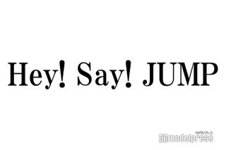 Hey! Say! JUMP、アリーナツアー開催見送りを発表