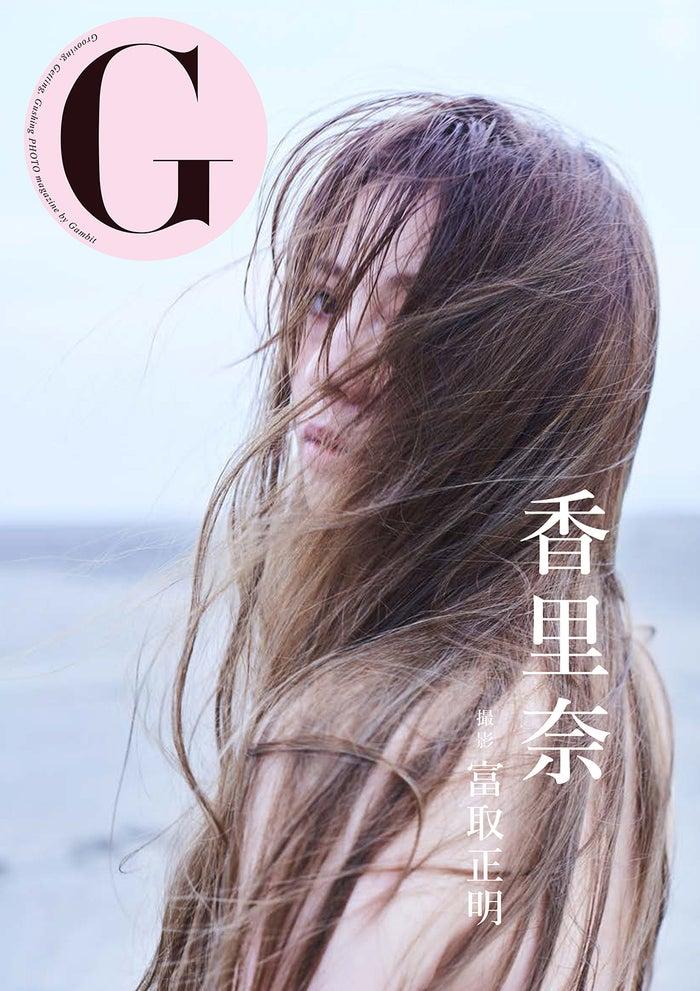 写真集『G 香里奈』(2月21日発売)(撮影:富取正明/画像提供:ギャンビット)