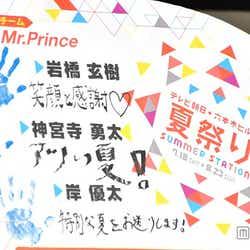 """""""Mr.Prince""""が直筆で書いた意気込み"""