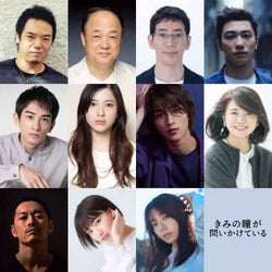 吉高由里子×横浜流星W主演映画『きみの瞳が問いかけている』追加キャスト情報到着!