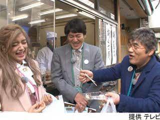 ローラ、1万円紛失!まさかの事態にきみまろ&ココリコ田中も騒然