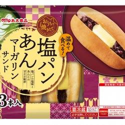 温めるだけで焼きたてパンが味わえる。「塩パンあんマーガリンサンド」が全国のスーパーで新発売!