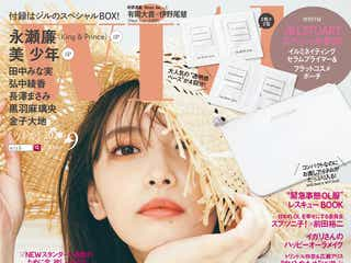 宮田聡子「私の生き方は私が決める」女子的NEWスタンダードを表現