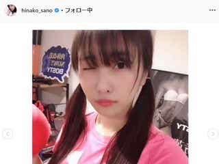 佐野ひなこ、王道ツインテール×ウインク動画が悶絶必至「可愛すぎてシンドイ」