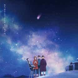 「ROAD TO YOU ~星降る丘の約束~」公式サイト
