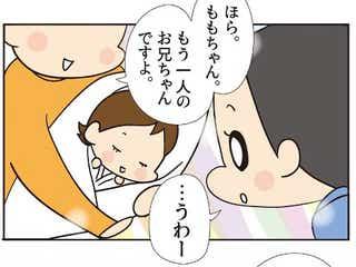 産まれたばかりの妹を見た兄弟の反応が…【ほわわん娘絵日記】