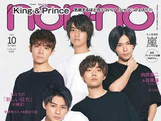 """King & Prince""""気絶するほどカッコいい""""色っぽい姿で「non・no」表紙"""