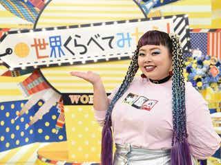 TOKIO国分太一&渡辺直美、初タッグで予想できない番組に<コメント到着>