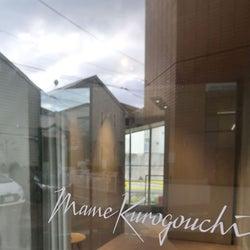 「マメ・クロゴウチ」 東京・世田谷に路面の直営店をオープン