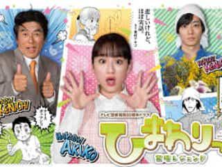 『ひまわりっ~宮崎レジェンド~』フジテレビでの一挙放送が決定!平祐奈「日本中の方が笑顔サンサンと過ごせますように」