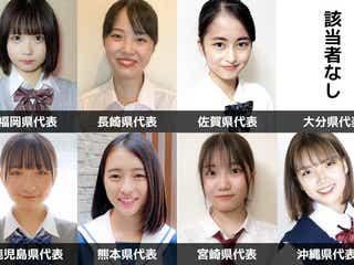 「女子高生ミスコン2020」九州・沖縄エリアの代表者が決定<日本一かわいい女子高生/SNS審査結果>
