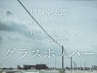 生田斗真、Hey! Say! JUMP山田涼介らと共演で「暴れ回ってもらいたい」