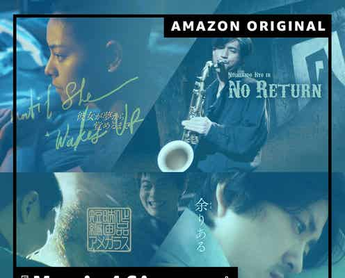 錦戸亮、短編映画「No Return」主演&主題歌に決定 アイナ・ジ・エンドら参加の新プロジェクト発表
