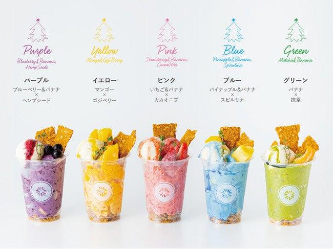 マイクリスマス・フラッペ¥980(税抜)/画像提供:カフェ・カンパニー