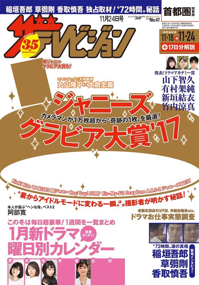 「週刊ザテレビジョン」11月24日号(KADOKAWA、11月15日発売)表紙は丸山隆平&大倉忠義