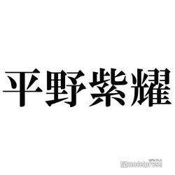 "King & Prince平野紫耀、""集合体恐怖症""を告白 コンサート時の対策は?"