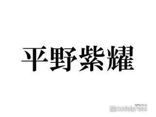 """King & Prince平野紫耀、ジャニーさんに捧げた""""アドリブ歌詞変更""""思いを告白"""