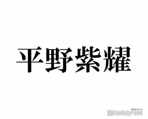 "King & Prince平野紫耀、予想を超える""神リアクション""が話題"