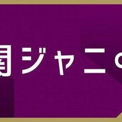 """関ジャニ∞丸山隆平、活動休止の嵐に""""読めないメッセージ""""を贈ったワケ"""