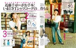 近藤千尋がTシャツコーデのテクニックを紹介(画像提供:エムオン・エンタテインメント)