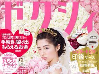 10代目CMガール・佐久間由衣「ゼクシィ」初表紙 人生初の結婚式参列で号泣