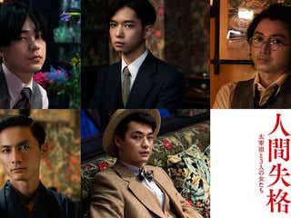 成田凌・千葉雄大・瀬戸康史・高良健吾・藤原竜也、小栗旬主演「人間失格」出演決定