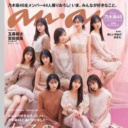 与田祐希ら乃木坂46「anan」2224号(C)Fujisan Magazine Service Co., Ltd. All Rights Reserved.