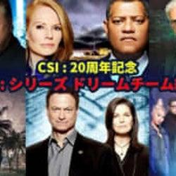 総選挙!「CSI」好きなキャラクターは?