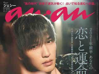 """SixTONESジェシー「anan」初のソロ表紙 """"運命の恋""""演じる"""