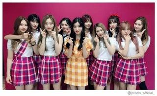 PRISTIN、電撃解散にファン衝撃 韓国公式デビューから2年