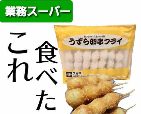 今夜のおかずコレがいい!【業務スーパー】の「おつまみ冷凍食品」